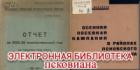 Электронная библиотека Псковиана