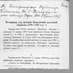 Горючко Платон  Материалы для истории Невельской духовной гимназии (1780-1809 гг.)