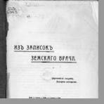Заленский Эдуард Яковлевич  Из записок земского врача