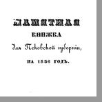 Памятная книжка для Псковской губернии, на 1856 год