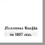 Памятная книжка для Псковской губернии, на 1857 год