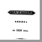 Памятная книжка на 1858 год