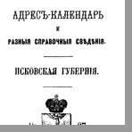 Адрес-календарь и разные справочные сведения. Псковская губерния. 1867
