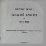 Памятная книжка Псковской губернии за 1869 год