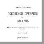 Памятная книжка Псковской губернии за 1870 год