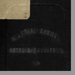 Памятная книжка Витебской губернии на 1882 г.