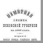Памятная книжка Псковской губернии на 1889 год