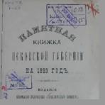 Памятная книжка Псковской губернии на 1893 год