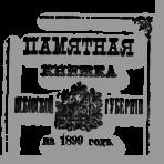 Памятная книжка Псковской губернии на 1899 год