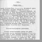 Памятная книжка Витебской губернии на 1900 год