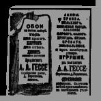Памятная книжка Псковской губернии на 1903 год