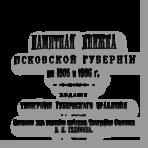 Памятная книжка Псковской губернии на 1905 и 1906 г.