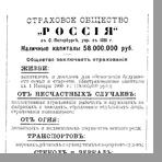 Памятная книжка Псковской губернии на 1907 год