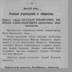 Памятная книжка Витебской губернии на 1908 год