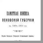 Памятная книжка Псковской губернии на 1909-1910 гг.