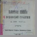 Памятная книжка Псковской губернии на 1911-1912 гг.