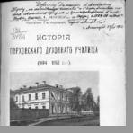 Лебедев М. Е.  История Порховского духовного училища (1814-1914 гг.)
