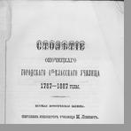 Ломберг М.  Столетие Опочецкого городского 4-хклассного училища, 1787-1887 годы