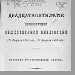 Двадцатипятилетие Великолуцкой общественной библиотеки (27 февраля 1868 года - 27 февраля 1893 года)