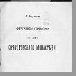 Мацулевич Л.  Фрагменты стенописи в соборе Снетогорского монастыря