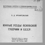 Архангельский Б. Д.  Южные уезды Псковской губернии и Б.С.С.Р.