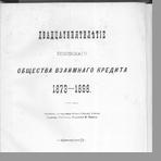 Яхонтов М.  Двадцатипятилетие Псковского общества взаимного кредита, 1873-1898