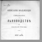 Описание коллекции и сведения о льноводстве в Псковской губернии, 1896 год