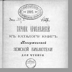 Первое прибавление к каталогу книг Новоржевской земской библиотеки для чтения