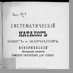 Систематический каталог книг и журналов Новоржевской (Псковской губернии) земской библиотеки для чтения