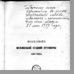 Устрялов Ф.  Исследование Псковской судной грамоты 1467 года