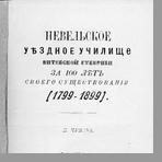 Чубов П.  Невельское уездное училище Витебской губернии за 100 лет существования (1799-1899)