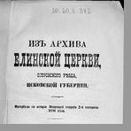 Из архива Елинской церкви, Островского уезда, Псковской губернии