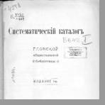 Гдовская общественная библиотека  Систематический каталог Гдовской общественной библиотеки