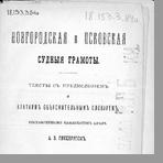 Гинцбург А. Б.  Новгородская и Псковская судные грамоты