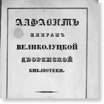 Алфавит книгам Великолуцкой дворянской библиотеки