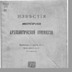 Археологические исследования Опочецкого уезда