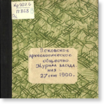 Псковское археологическое общество  Журнал Псковского Археологического общества заседания 27-го сентября 1900 года