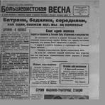 Большевистская весна