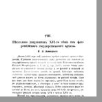 Несколько документов XVI в. из Флорентийского государственного архива