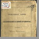 Энгельман И.  Систематическое изложение гражданских законов, содержащихся в Псковской судной грамоте