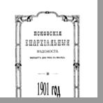 Псковские епархиальные ведомости