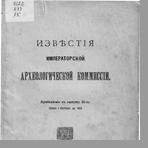 Лазаревский Ив.  Гибель живописи Спасо-Мирожского монастыря