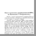 Глазов В.  Отчет о раскопках, произведенных в 1900 г. в Опоченском и Новоржевском уездах