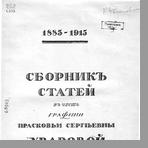 Иловайский Д.  Всероссийские Археологические съезды