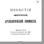 Псковского у., пог. Камно. Георгиевская церковь, основанная ранее 1426 г.