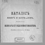 Каталог книг и журналов, находящихся в Великолуцкой общественной библиотеке