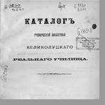 Каталог ученической библиотеки Великолуцкого реального училища