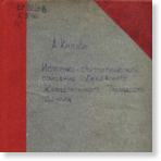 Князев А.  Историческо-статистическое описание псковского кафедрального Троицкого собора
