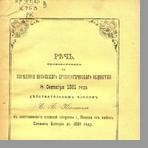 Кохомский С. В.  Речь, произнесенная в заседании Псковского археологического общества 8 сентября 1881 года действительным членом С. В. Кохомским в воспоминание славной обороны г. Пскова от войск Стефана Батория в 1581 году