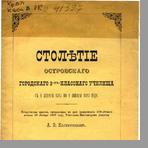Колибрин А. В.  Столетие Островского городского трехклассного училища, с 1 января 1787 по 1 января 1887 года
